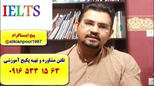 قویترین دوره آزمون آیلتس در اهواز و ایران ـ استاد علی کیانپور
