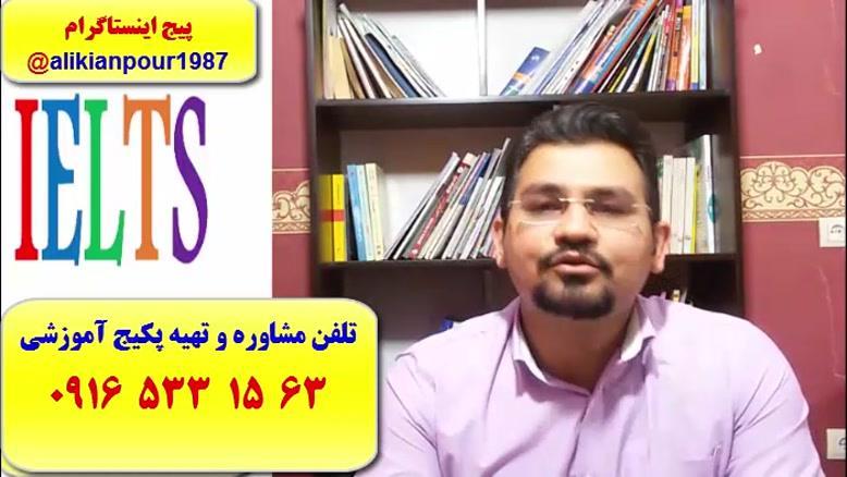 آموزش ۱۰۰ % تضمینی آزمون آیلتس و تافل ـ استاد علی کیانپور