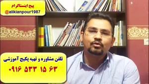 بسته آموزشی ریدینگ و رایتینگ آزمون آیلتس  ـ استاد علی کیانپور