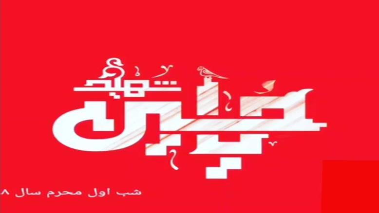 کربلایی سعید نقدعلیزاده، شب اول محرم ۹۸