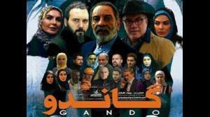 گاندو 23