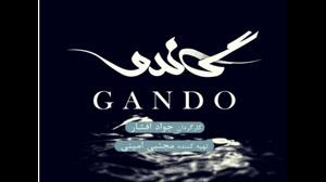 گاندو 25