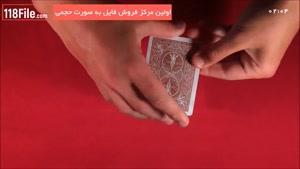 شعبده بازی  - www.118file.com