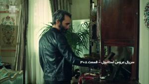 سریال عروس استانبول دوبله فارسی قسمت 308