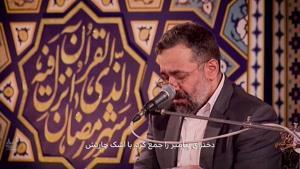مداحی حاج محمود کریمی زینب تنادی شام غریبان حسینی