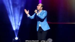 گلچین کنسرت حسن ریوندی شماره 1