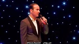 گلچین کنسرت حسن ریوندی شماره 8