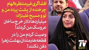افشاگری الهام چرخنده از پشت پرده من و تو و مسیح علینژاد