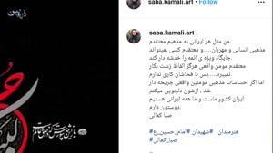 حـکم بازداشت صبا کمالی بازیگر سینما بخاطرحمایت از دختر آبی