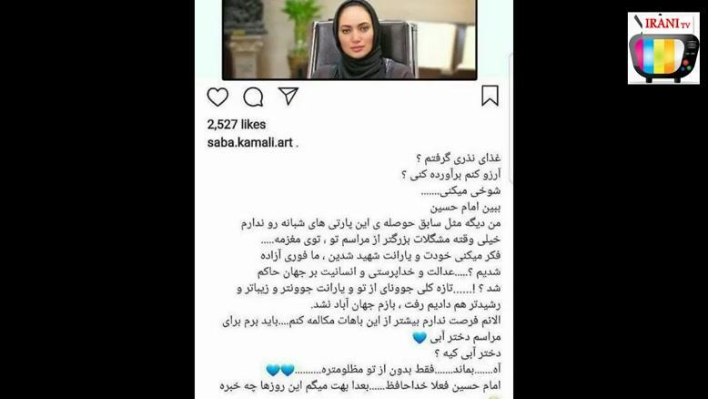 ماجرای هتاکی صبا کمالی به امام حسین و صدور حکم بازداشتش