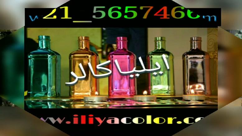 فروش مواد فانتاکروم  09195642293  ایلیاکالر