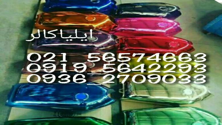 قیمت مواد فانتاکروم 09195642293 ایلیاکالر