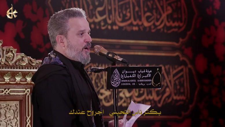 ألم سبي الحرم - الرادود باسم الكربائي