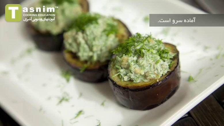 اسنک بادمجان | فیلم آشپزی