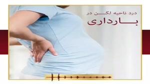 علت درد ناحیه لگن در بارداری و راه درمان آن