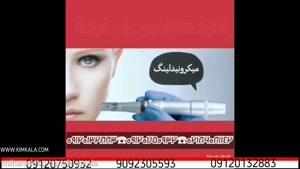 درماپن اصل | دستگاه درماپن خانگی | هزینه نیدلینگ صورت | درمان پیری