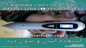 لیزر بیوتی پن | beauty pen اصل کیم کالا | بیوتی پن 9 زمانه