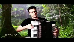 تکنوازی بسیار زیبای آکاردئون  از فرامرز گنج جو