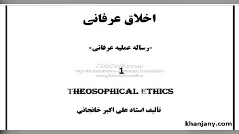 کتاب صوتی اخلاق عرفانی ( 1 ) - سیر و سلوک عرفانی
