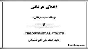 کتاب صوتی اخلاق عرفانی ۶ -هفت هزار سال تنهایی و اخلاق الله