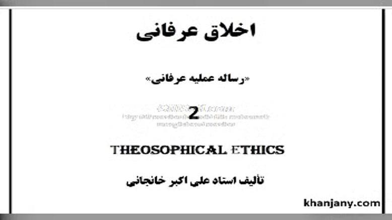 کتاب صوتی اخلاق عرفانی ( 2 )