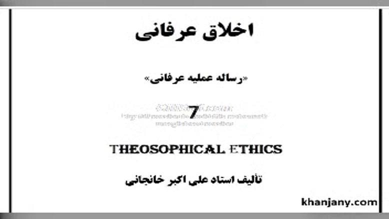 اخلاق عرفانی 7 -حجت های حق در میان خلق، عرفان بیماری، عرفان زن