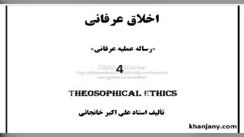 کتاب صوتی اخلاق عرفانی ( 4 )