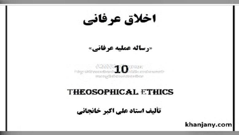 اخلاق عرفانی 10 - اوقات فراغت عرفانی، عرش عرفانی اخلاق