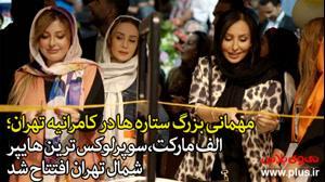آپارات-مهمانی بزرگ ستاره ها در کامرانیه تهران