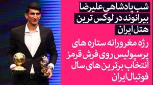 آپارات- شب پادشاهی علیرضا بیرانوند در لوکس ترین هتل ایران