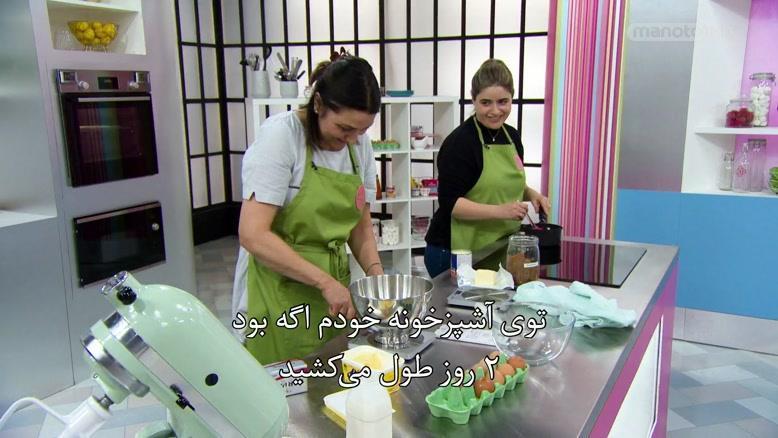 برنامه مسابقه شیرینی پزی کیک میک قسمت 07