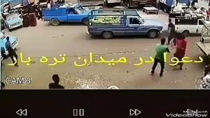 ویدیو دعواهای خیابانی در ایران