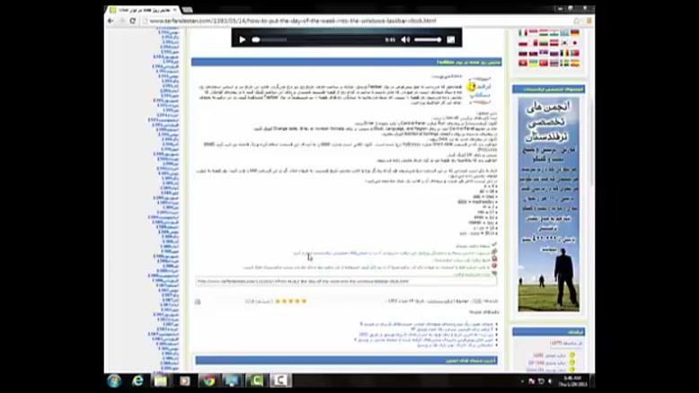 نمایش روز هفته در نوار Taskbar (ویدیوی دوم)