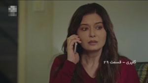سریال گلپری دوبله فارسی قسمت ۲۹