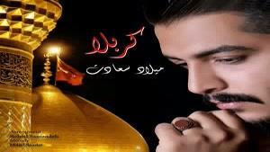 میلاد سعادت , کربلا ,  آهنگ ,  غمگین , Milad Saadat - Karbala