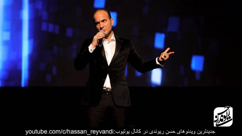 کنسرت خنده دار حسن ریوندی قسمت 4