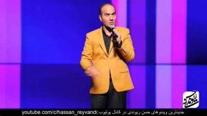 کنسرت خنده دار حسن ریوندی قسمت ۳