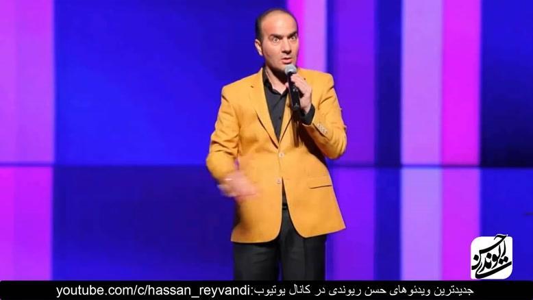کنسرت خنده دار حسن ریوندی قسمت 3