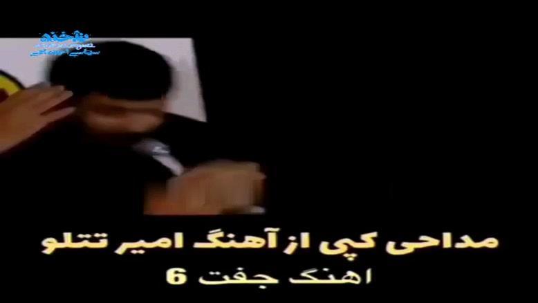 نوحه خوانی به سبک امیرتتلو !!
