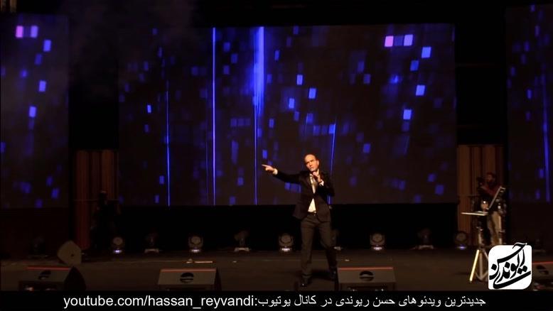 کنسرت خنده دار حسن ریوندی قسمت 5