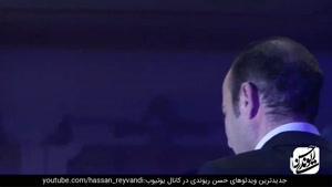 کنسرت خنده دار حسن ریوندی قسمت ۲