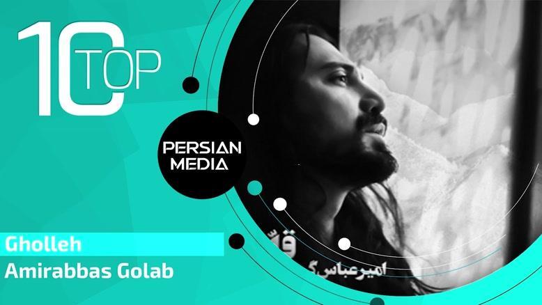 10 تا از بهترین آهنگ های امیر عباس گلاب