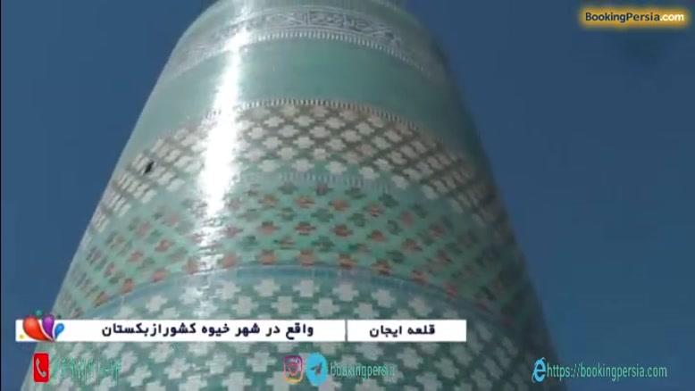 قلعه ایچان در خیوه، مکانی زیبا و تاریخی در کشور ازبکستان - بوکینگ