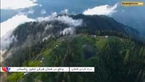 دره ناران کاغان؛ زیباترین آبشار جهان را در پاکستان ببینید - بوکینگ پرش