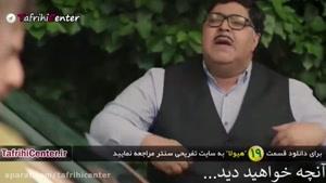 دانلود قسمت ۱۹ ( پایانی ) سریال هیولا