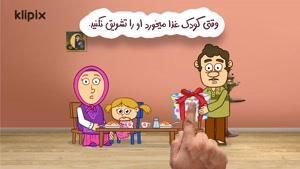 مجموعه انیمیشن دردونه ها  بد غذایی کودکان