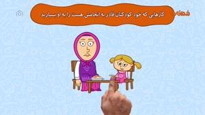 مجموعه انیمیشن دردونه ها  مسئولیت پذیری کودکان