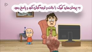مجموعه انیمیشن دردونه ها  حس کنجکاوی کودکان