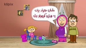 مجموعه انیمیشن دردونه ها مشکلات فرزند دوم