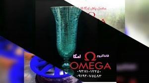 دستگاه مخملپاش omega/۰۹۱۹۲۰۷۵۴۸۳